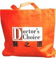医之选橙色无纺布袋、手提袋