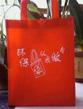 红色环保袋