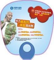 中国移动,虚拟网
