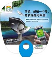 中国移动139信箱
