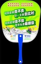 中国电信,校园套餐